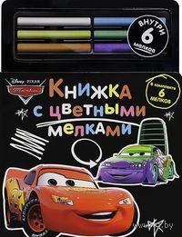 Тачки. Книжка с цветными мелками