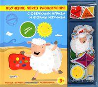 С овечками играем и формы изучаем. Учим фигуры. Книжка с магнитами