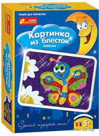 "Аппликация из страз ""Бабочка"""
