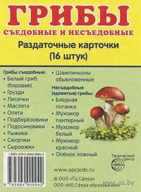 Грибы съедобные и несъедобные (16 раздаточных карточек)