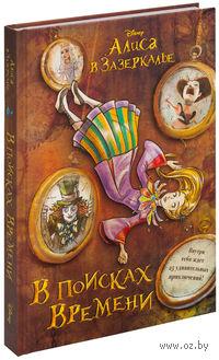Алиса в Зазеркалье. В поисках Времени