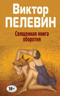 Священная книга оборотня. Виктор Пелевин
