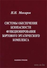 Системы обеспечения безопасности функционирования бортового эргатического комплекса. Николай Макаров