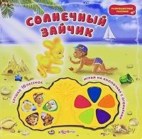 Солнечный зайчик. Разноцветные песенки. Книжка-игрушка. Борис Заходер