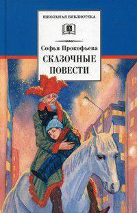 Софья Прокофьева. Сказочные повести. Софья Прокофьева