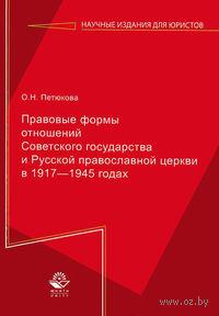 Правовые формы отношений Советского государства и Русской Православной Церкви в 1917—1945 годах. О. Петюкова