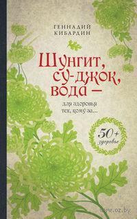 Шунгит, су-джок, вода - для здоровья тех, кому за.... Геннадий Кибардин
