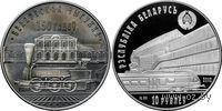 10 рублей - Белорусская железная дорога. 150 лет