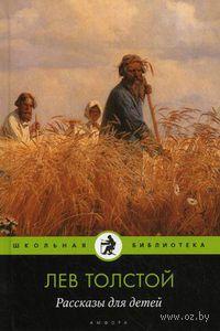 Лев Толстой. Рассказы для детей. Лев Толстой