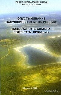 Опустынивание засушливых земель России. Новые аспекты анализа, результаты, проблемы