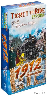 Ticket to Ride. Европа: 1912 (дополнение)