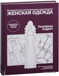 Английский метод конструирования и моделирования. Женская одежда