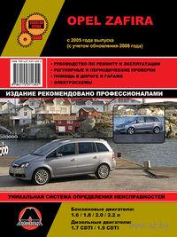 Opel Zafira c 2005 г. (с учетом обновления 2008 г.) Руководство по ремонту и эксплуатации