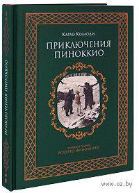 Приключения Пиноккио (подарочное издание). Карло Коллоди