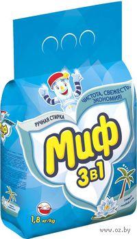 """Стиральный порошок МИФ """"Свежесть голубой лагуны"""" для ручной стирки (1,8 кг.)"""