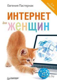 Интернет для женщин. Евгения Пастернак
