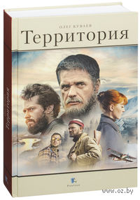 Территория. Олег Куваев