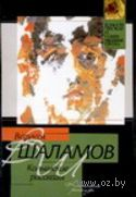 Колымские рассказы. Варлам Шаламов