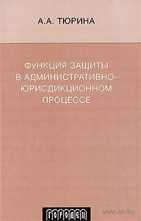 Функция защиты в административно-юрисдикционном процессе. Анна Тюрина