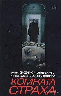 Комната страха. Джеймс Эллисон