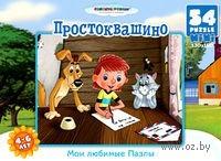 """Пазл-мини """"Простоквашино"""" (54 элемента)"""