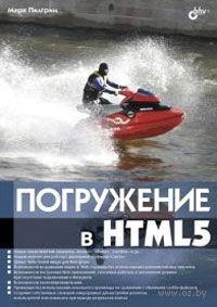 Погружение в HTML5. Марк Пилгрим