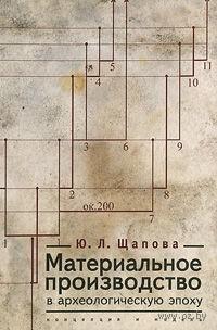 Материальное производство в археологическую эпоху. Юлия Щапова