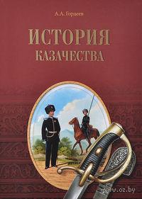История казачества. Андрей Гордеев