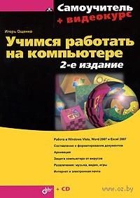 Учимся работать на компьютере (+ CD)