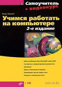 Учимся работать на компьютере (+ CD). Игорь Ощенко