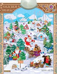 """Интерактивный плакат """"Сказки Зимы"""""""