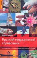 Краткий медицинский справочник. Рекомендуется туристам и путешественникам. Ник Джоунс