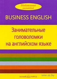 Занимательные головоломки на английском языке. Валери Гулотта