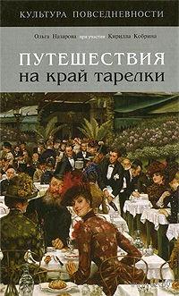 Путешествия на край тарелки. Ольга Назарова, Кирилл Кобрин