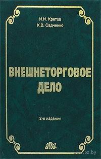 Внешнеторговое дело. Игорь Кретов, Кирилл Садченко