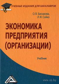 Экономика предприятия (организации). О. Баскакова, Л. Сейко