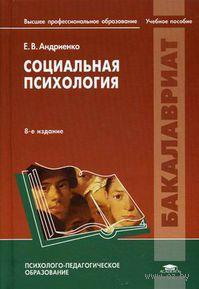 Социальная психология. Е. Андриенко