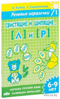 Речевые игралочки. Свистящие и шипящие Л и Р. Для детей 6-9 лет. Тетрадь