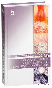 Основы цитологии, общей гистологии и эмбриологии животных