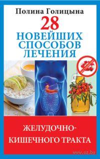 28 новейших способов лечения желудочно-кишечного тракта