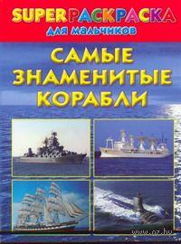 Самые знаменитые корабли. Superраскраска для мальчиков. Андрей Рахманов