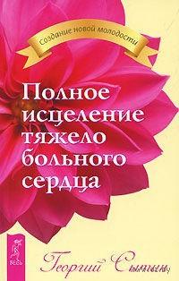 Полное исцеление тяжело больного сердца. Георгий Сытин