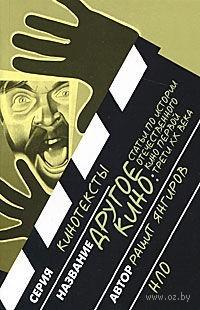 Другое кино. Статья по истории отечественного кино первой трети ХХ века. Р. Янгиров
