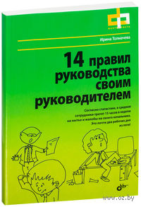 14 правил руководства своим руководителем. Ирина Толмачева