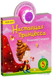 Настоящая принцесса. Книжка-игрушка. Владимир Степанов