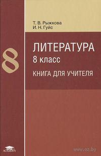 Литература. 8 класс. Книга для учителя