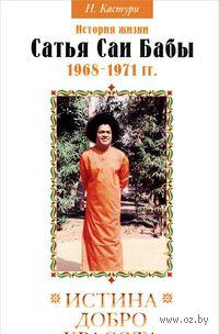 Истина, добро, красота. История жизни Сатья Саи Бабы. 1968-1971 гг.