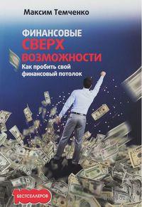 Финансовые сверхвозможности. Как пробить свой финансовый потолок