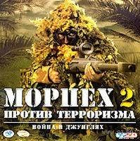Морпех против терроризма 2: Война в джунглях