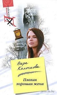 Плохая хорошая жена (м). Вера Колочкова